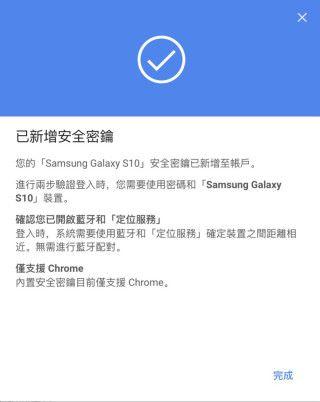 6. 新增手機為安全密鑰完成!