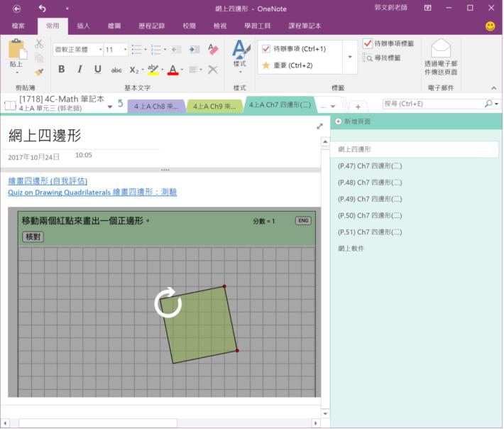 OneNote 讓老師直接將 GeoGebra 網址貼上,讓學生瀏覽。