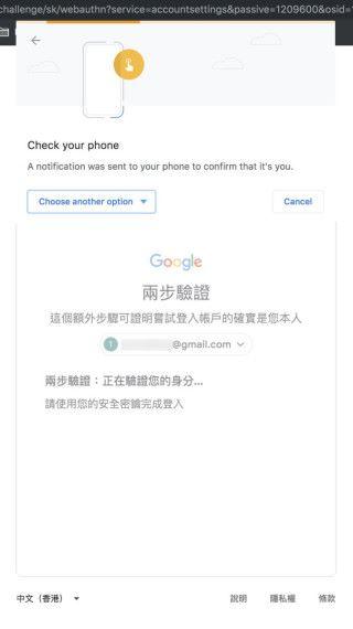1. 當你使用 Chrome 瀏覽器登入網絡服務時,要用 Google 帳戶登入的時候,會彈出這個對話框來提示你看看手機;