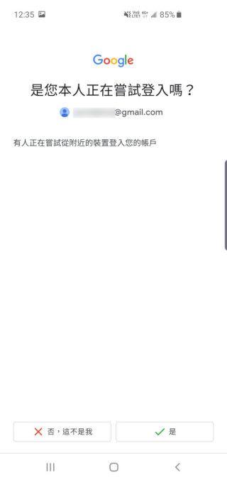 2. 手機畫面會隨即彈出登入提示,要你確認登入;