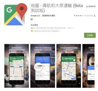 要安裝這個測試版才可以率先體驗 AR 導航,要注意一部手機只可以安裝一個 Google Maps 版本。