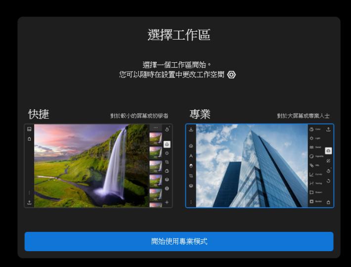 Polarr Photo Editor Extension 備有快捷及專業模式,後者必須訂購服務才能使用。