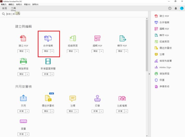 點選置於頂端的「工具 (Tools) 」,在建立與編輯中點選「合併檔案 (Combine Files)」 (見紅框)。