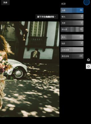 用戶也能利用簡易工具,強化相片的明暗與色彩效果。
