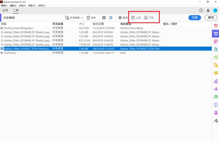 你亦可以在清單檢視中,點選單一檔案,然後按「上移」(Move Up)或「下移」 (Move Down)(見左下圖紅框)移動檔案。