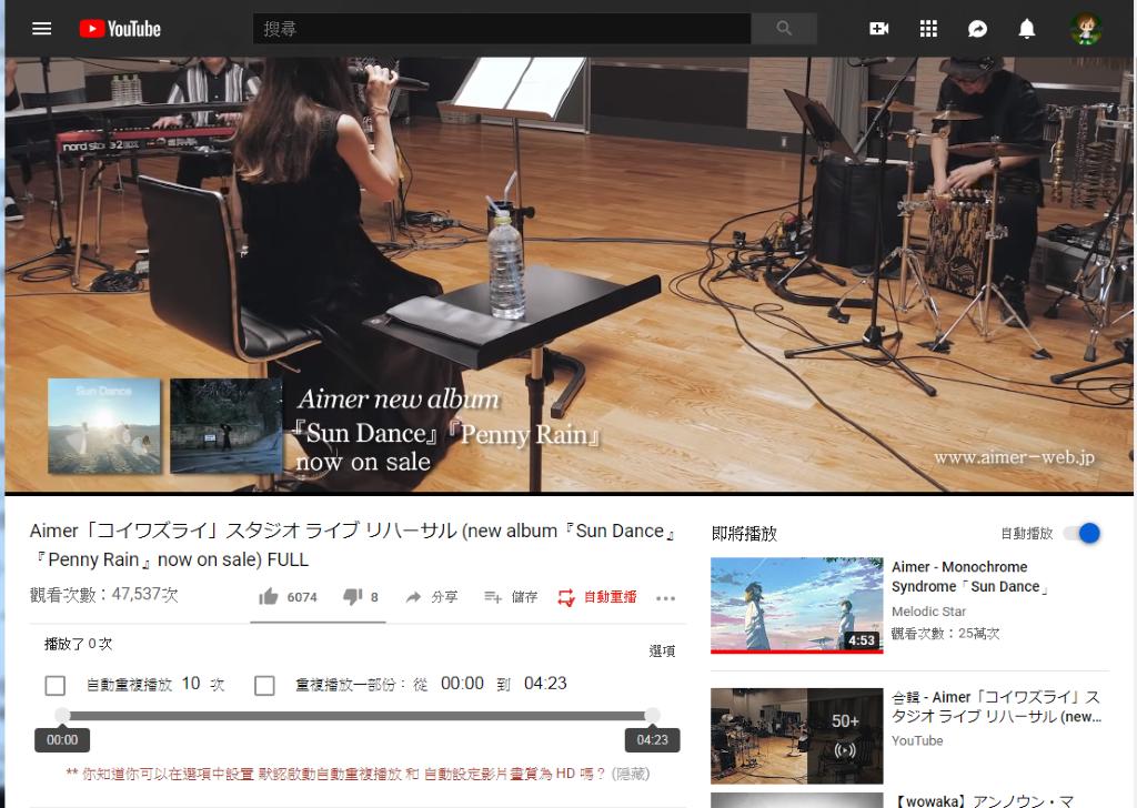 安裝插件後在平時 YouTube 「儲存」旁會多了一個「自動重播」按鈕,會在選單中追加「自動重播」的功能表,各位可以拖拉時間軸選擇重播段落,也能指定重播的次數。