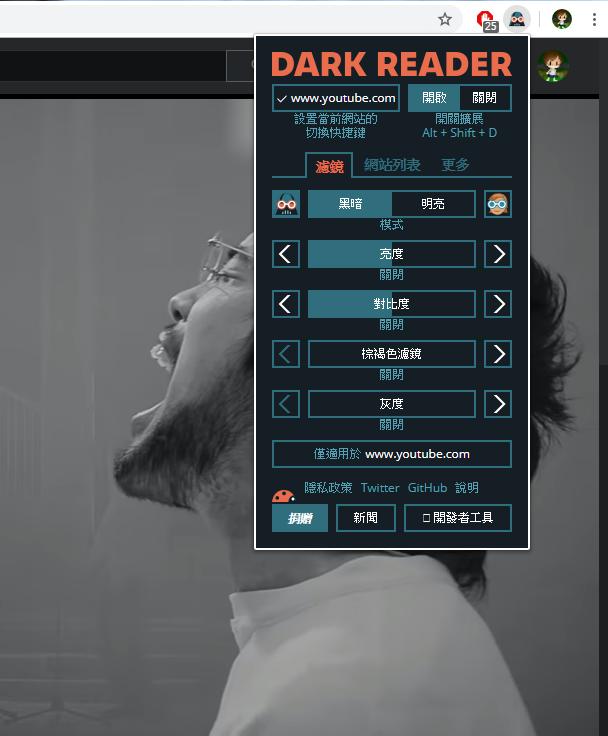 點擊按鈕可以叫出介面進行個人化的設定,並套用於特定網站上。