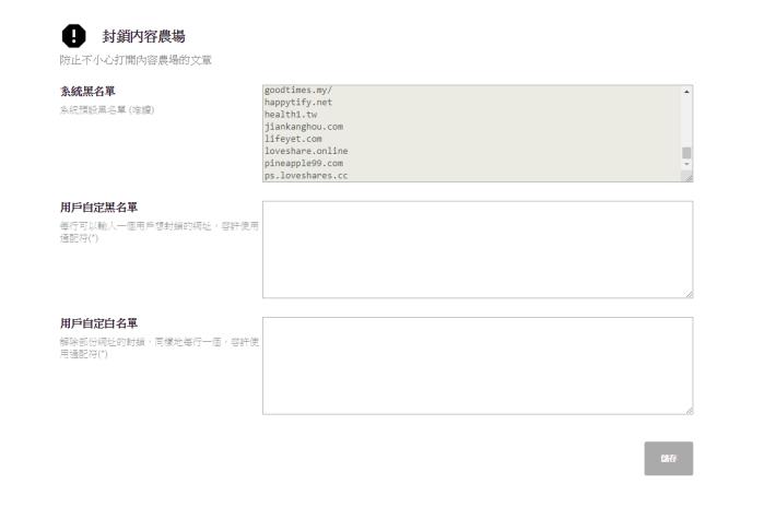 並提供黑名單及白名單,用戶可以自行追加過濾的內容。