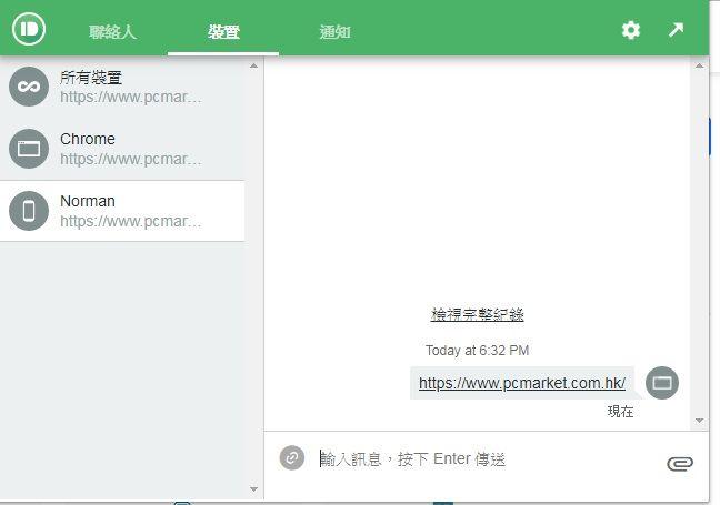 Pushbullet 能夠快速把網頁、文字、圖片或檔案,一鍵推送至各個流動裝置或電腦之上。