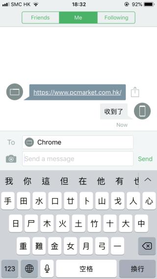 若果各位在手機上安裝Pushbullet ,也可以在電腦上閱讀手機所回傳的短訊。