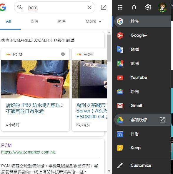 Black Menu for Google是每個Google用戶,絕對不能缺少的實用功能,一個目錄可以用齊全部Google的網絡服務。