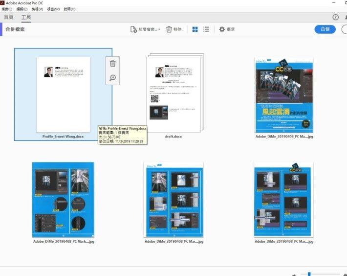 在例圖中,檔案 Profile_Ernest Wong.docx 從左圖的頁 4 被拖放至右圖的頁 1。