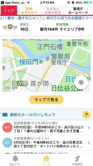 應用提供了東京地區的犯罪及救援資訊,左下及右下方分別有「警報」及「癡漢擊退」