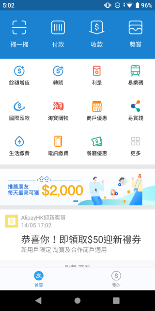 AlipayHK 將加入自定義功能,「自定義功能」,讓大家能按自己需要和使用習慣,去排列應用的功能。