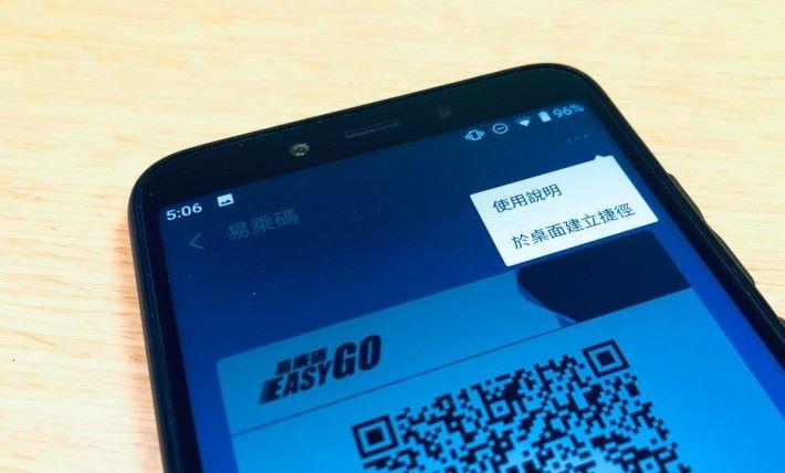 Android 手機亦可以在桌面加入易乘碼捷徑