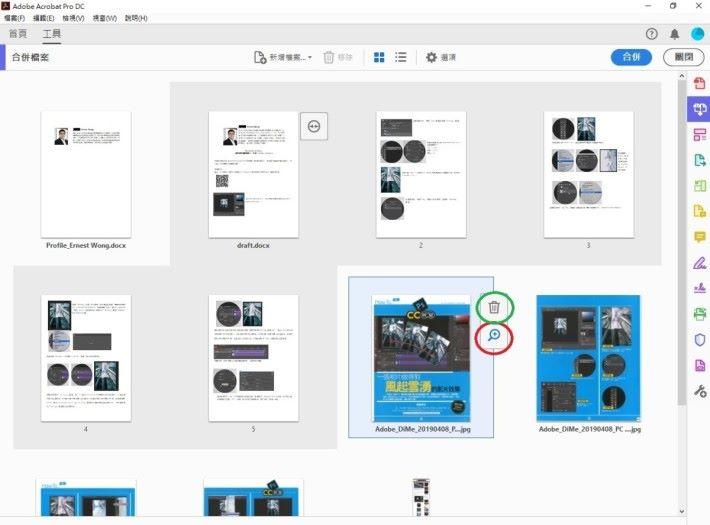 按一下預覽圖示(Zoom)(見左圖紅圈放大鏡標示位置),預覽頁面(見右圖)。