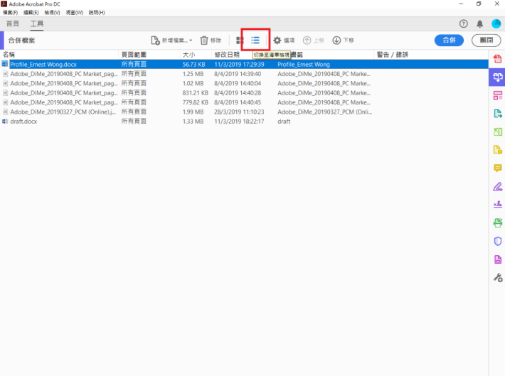 點選切換至清單檢視(List View)(左上圖紅框),右擊鼠標顯示排序選項。 你可以依反向順序、修改日期、大小及檔名排序(見右圖),重新排列合併 PDF 的頁面。你亦可以在清單檢視中,點選單一檔案,然後按「上移」(Move Up)或「下移」 (Move Down)(見左下圖紅框)移動檔案。
