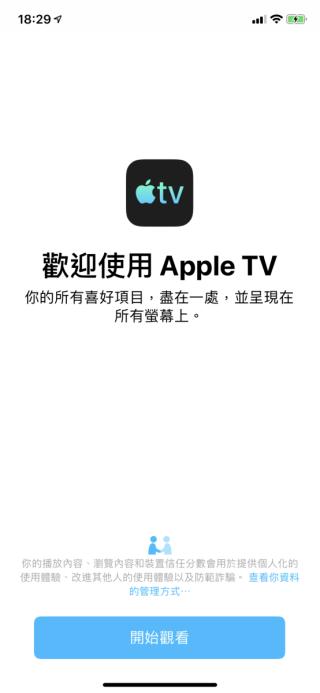 影片 App 變身 Apple TV App