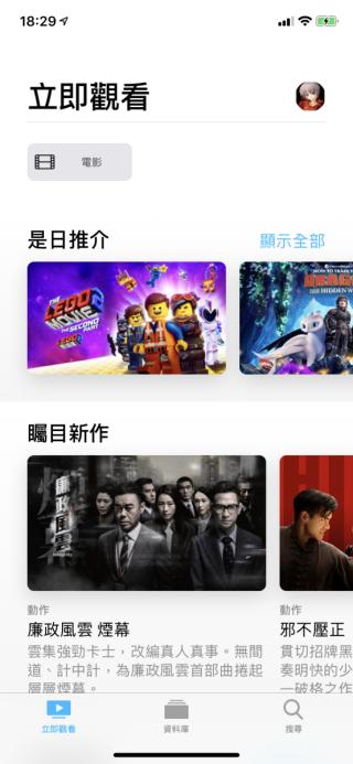 現時主要是 iTunes Store 裡的電影內容