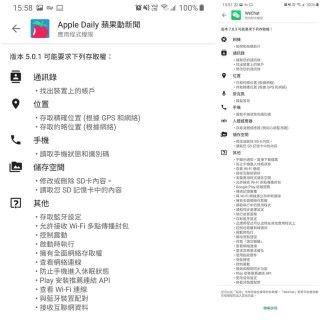 讀者 Mak Leung 在《PCM》專頁中指即時通訊軟件要求的權限,比《蘋果動新聞》更多。
