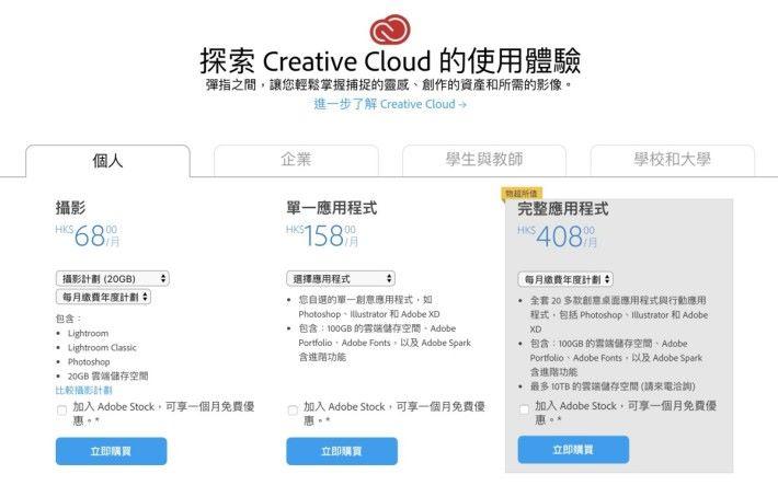 現時香港 Adobe Creative Cloud 攝影計劃月費仍為 $68