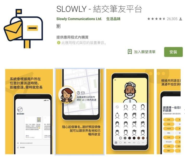 首次獲提名即得到 Best Breakthrough App 獎項的《 Slowly 》是一個結交筆友平台