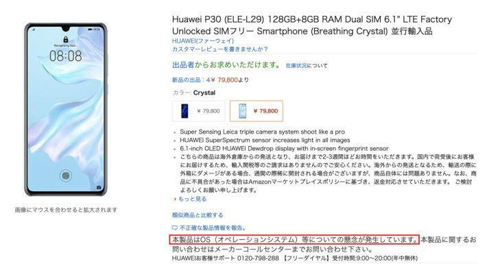 日本 Amazon 網頁上,自該公司直銷的 Huawei 手機經已停售,至於個人出店所售賣的 Huawei 手機,就會標示 OS 等方面有憂慮。