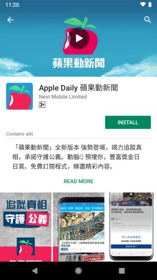 CNCERT 分析指《蘋果動新聞》帶有高風險行為