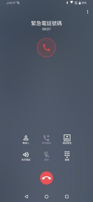 Zenfone 6 保留了非常實用的通話錄音功能