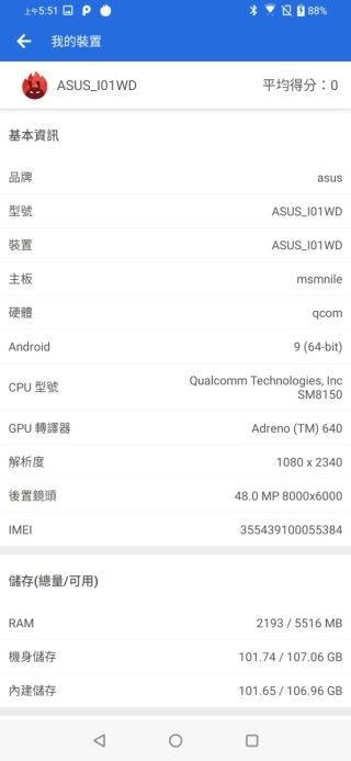 試用的手機版本是 6GB Ram + 128GB Rom