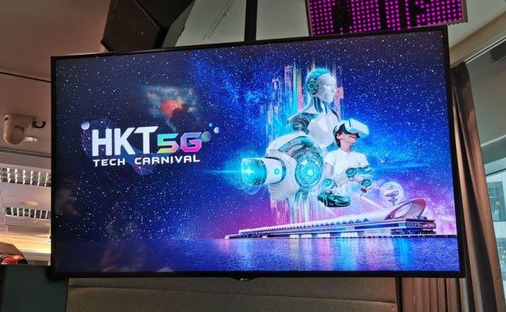 HKT 將於 6 月中舉辦 5G 科技嘉年華,讓市民了解 5G 所帶來的好處。