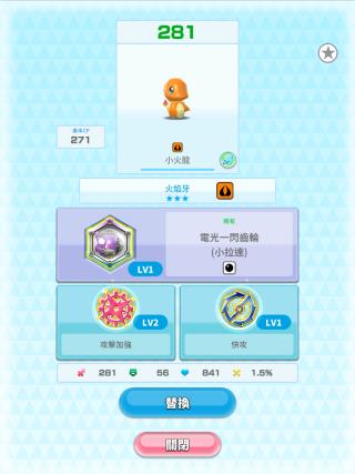 為出戰的 Pokemon 裝上「力量齒輪」和「鏡影齒輪」,不止可加快完成時間,還有利挑戰 CP 值比牠高的敵人 Boss。