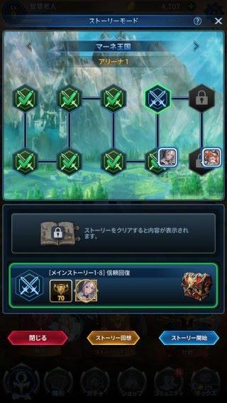 這是遊戲的主要模式,每場戰鬥都有它的來龍來脈,以及一些重要的角色會在戰鬥成功之後加入。