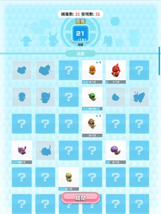 圖鑑算是遊戲中最難的一個部分,玩家只能努力收集 Pokemon 才可滿足它,暫時有 150 個。