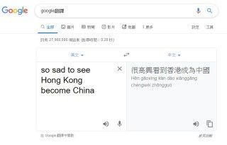 Google 翻譯竟然譯出相反的意思