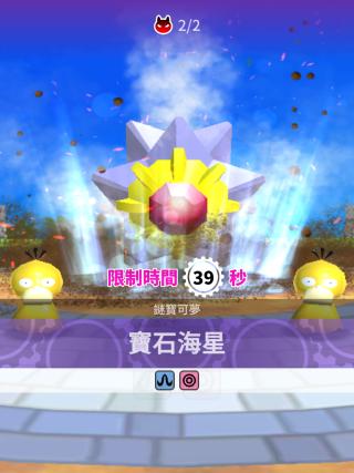 雖然在挑戰特別關 Boss 時,遊戲會警告玩家的 Pokemon值不夠高,不過大家如有信心挑戰,大可不用理會。