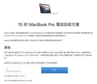 Apple 對 15 吋 Mid 2015 MacBook Pro 部分產品展開回收計劃,指可能會出現電池過熱問題。