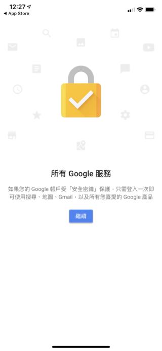 開啟《 Google Smart Lock 》程式後只要選擇或登入帳戶後就會顯示完成畫面,簡單到以為程式沒有功能。