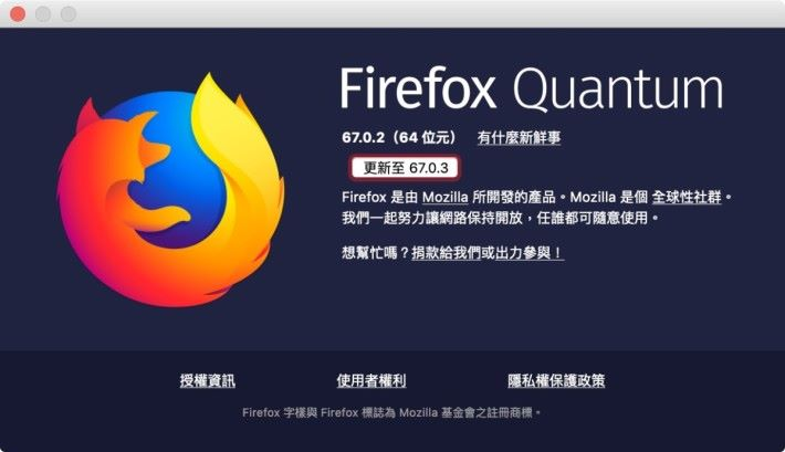 點擊「 Firefox 右上角的 ≡ > 說明 > 關於 Firefox 」,就可以主動檢查更新。