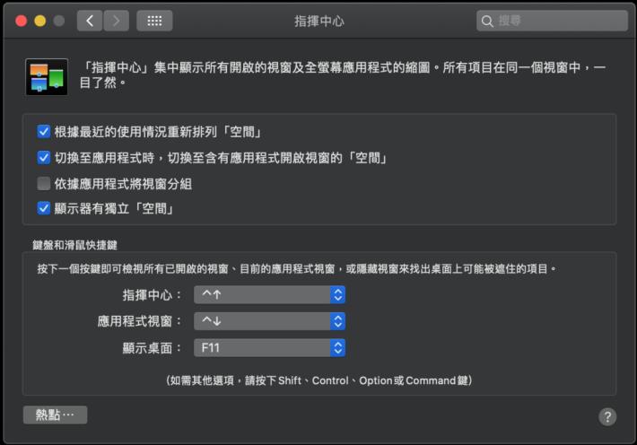 在 macOS Catalina 的系統偏好設定裡,已經找不到有關 Dashboard 的設定。