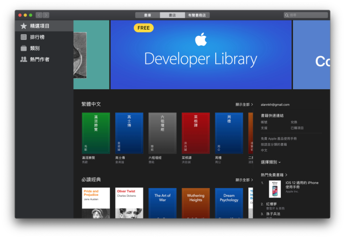 Apple Books 可以用來選購有聲書