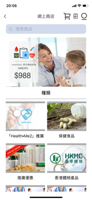 Health.Me2 設網上商店,其中包括體檢服務。