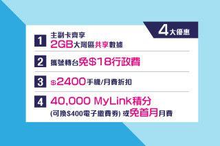 中國移動香港家庭 Plan 24 個月約的月費只需 $396,仲要送 $2,400 手機/月費折扣,其他網絡商都沒有如此優惠。