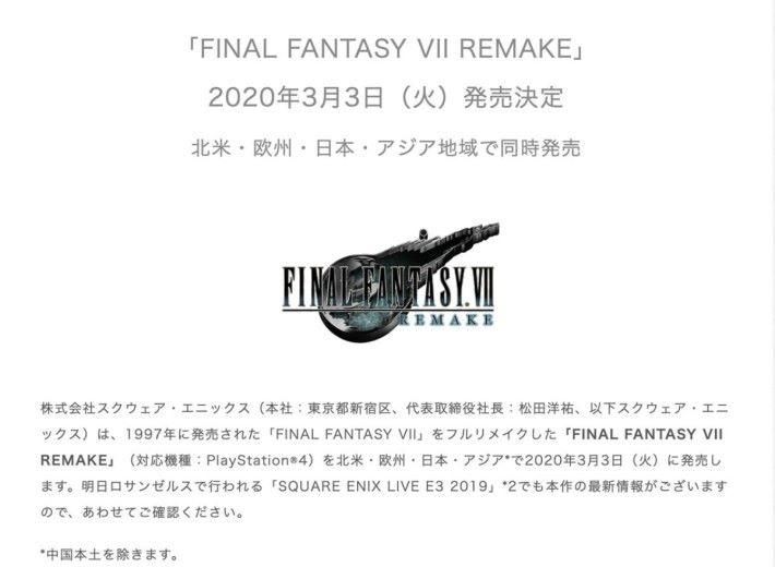 Square Enix 的新聞稿中表示,遊戲不會在中國推出。