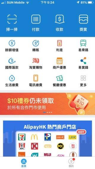 打開 AlipayHK ,點選商戶優惠...