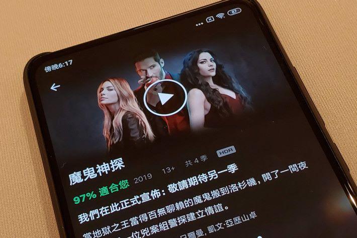 支援 HDR 影像格式,所以可觀看 Netflix 上的 HDR 影片。