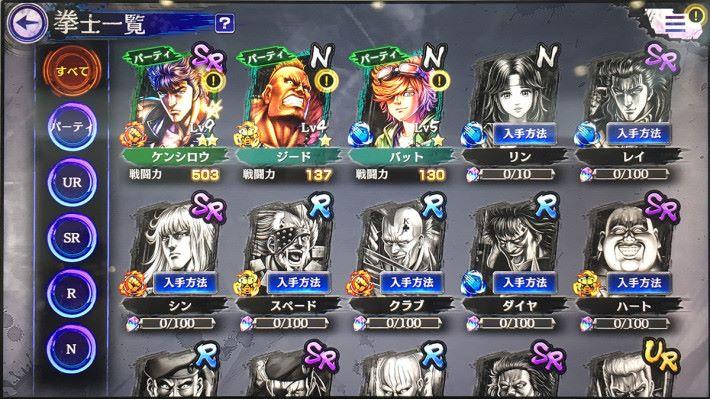 北斗中角色眾多,大家要集合不同「記憶的碎片」來開放角色。