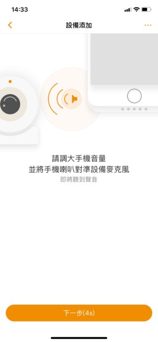 必須把手機貼近 IP Cam,讓 IP Cam 辨識到「喔噢」聲才能安裝。