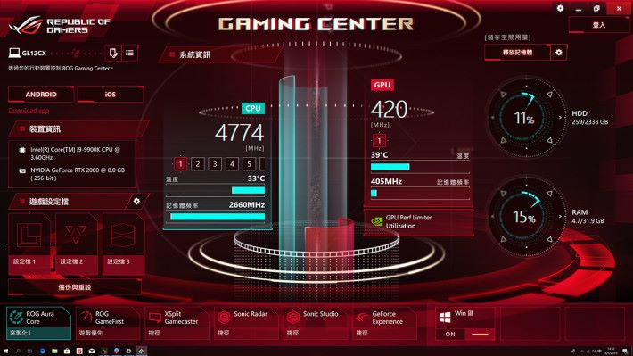 可在《Gaming Center》作監控及各項優化設定。