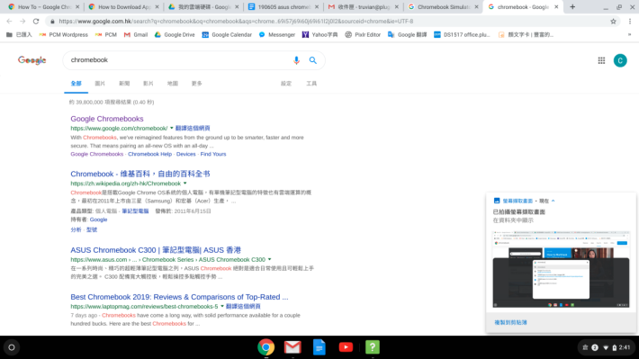 再按 Enter 即跳到 Google Search